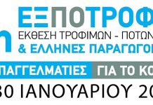 Μοναδικά προϊόντα από Έλληνες παραγωγούς στην 4η ΕΞΠΟΤΡΟΦ