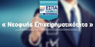 Δείτε τα αποτελέσματα για τη δράση «Νεοφυής Επιχειρηματικότητα» του νέου ΕΣΠΑ