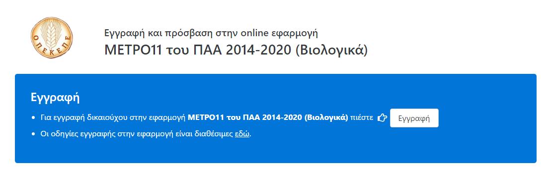 Πως θα κάνετε on line την αίτησή σας για τα βιολογικά από αύριο 24/1 εξηγεί ο ΟΠΕΚΕΠΕ