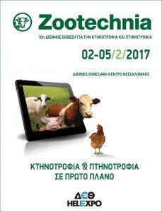 Η μεγαλύτερη Zootechnia των τελευταίων ετών από τις 2-5 Φεβρουαρίου στη Θεσσαλονίκη