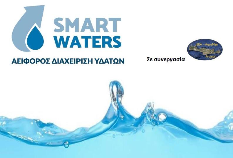 Κρήτη: Ημερίδα για τις μεθοδολογίες και τα εργαλεία αειφορικής διαχείρισης υδατικών πόρων