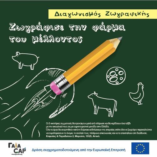Διαγωνισμός «Ζωγράφισε τη φάρμα του μέλλοντος» από τη GAIA ΕΠΙΧΕΙΡΕΙΝ