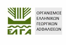 Από 21/7 η υποβολή αιτήσεων για χορήγηση ενίσχυσης σε παραγωγούς που ζημιώθηκαν από τις πυρκαγιές 2014, 2015 και 2016