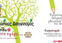 Α.Σ. Ζαγοράς: Συνεχίζονται οι δηλώσεις συμμετοχής σε μαθητικό διαγωνισμό με θέμα την υγιεινή διατροφή