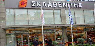 Στο Σκλαβενίτη από 1ης Μαρτίου τα καταστήματα της Μαρινόπουλος