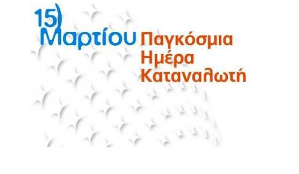 Ο ΕΦΕΤ για την Παγκόσμια Ημέρα του Καταναλωτή στις 15 Μαρτίου