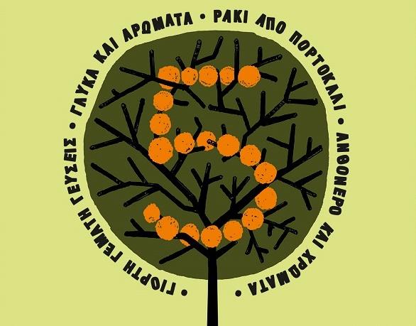 Η 5η γιορτή Πορτοκαλιού την Κυριακή στο Φόδελε