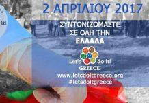 Δράσεις περιβαλλοντικού χαρακτήρα για το Let's Do It Greece 2017