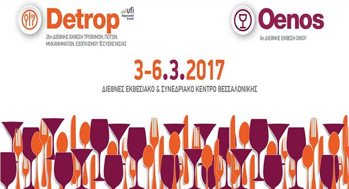 Θεσσαλονίκη: Η Περιφέρεια Κ. Μακεδονίας στην 26η διεθνή έκθεση DETROP και 6η Διεθνή Έκθεση Οίνου