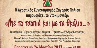 «Με τα τσαπιά και με τα θκέλια … »: Το ντοκιμαντέρ για τα 100 χρόνια του ΑΣ Ζαγοράς στο Βόλο