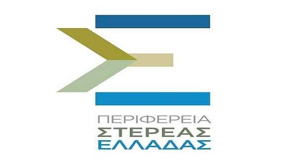 Ενημερωτική εκδήλωση για το ΠΑΑ 2014-2020 από την Περιφέρεια Στερεάς Ελλάδας