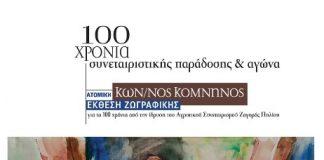 Επέτειος για τον ΑΣ Ζαγοράς με έκθεση ζωγραφικής του Κώστα Κομνηνού