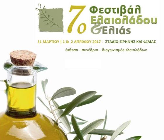 H Περιφέρεια Θεσσαλίας στο 7ο Φεστιβάλ Ελαιόλαδου και Ελιάς