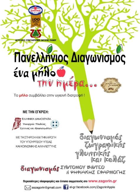 Σπουδαίος απολογισμός για τον μαθητικό διαγωνισμό του ΑΣ Ζαγοράς - Αναλυτικά οι νικητές