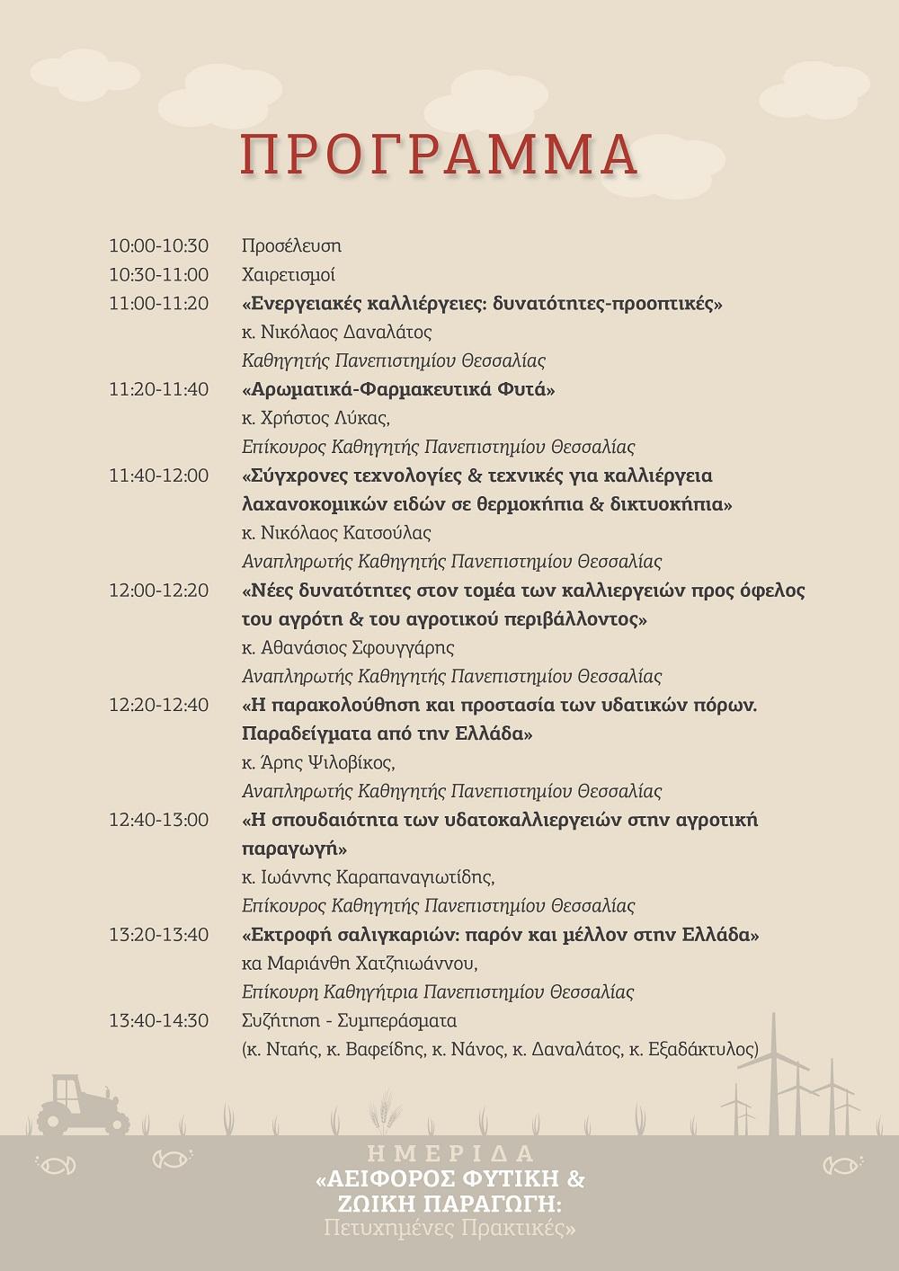 Σχολή Γεωπονικών Επιστημών του Πανεπιστημίου Θεσσαλίας: Συμμετέχει στην 11η Έκθεση AgroThessaly