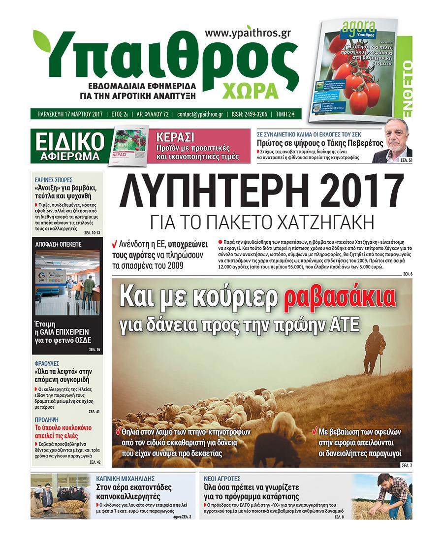 ypaithros-chora_17-03-2017