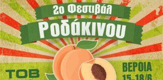 Βέροια: 2o Φεστιβάλ Ροδάκινου από 15-18 Ιουνίου