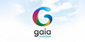 Εσπερίδα για τη Βιολογική Γεωργία και Κτηνοτροφία πραγματοποιεί η GAIA ΕΠΙΧΕΙΡΕΙΝ