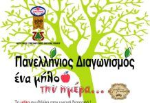 Μαθητικός διαγωνισμός ΑΣ Ζαγοράς: Στις 7 Απριλίου η απονομή βραβείων και διακρίσεων