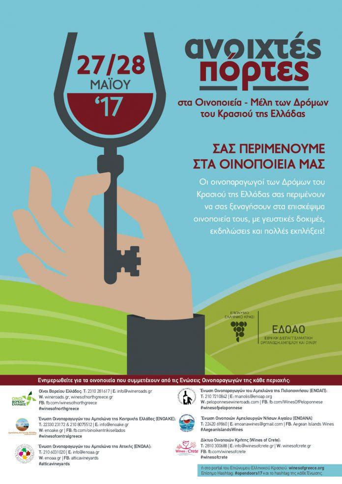 «Ανοιχτές Πόρτες» στα οινοποιεία της Ελλάδας στις 27 και 28 Μάη