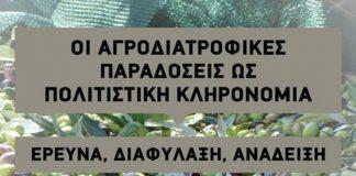 Ημερίδα του ΥΠΠΟΑ και του ΓΠΑ για τις αγροδιατροφικές παραδόσεις ως Πολιτιστική Κληρονομιά