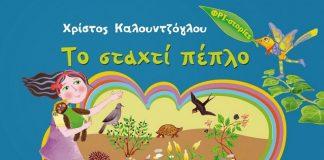 To Μουσείο Βιομηχανικής Ελαιουργίας Λέσβου γιορτάζει τη Διεθνή Ημέρα Μουσείων