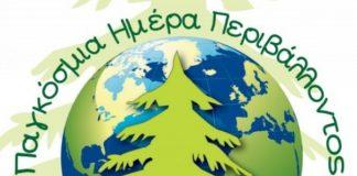 Παρουσία Τσιρώνη η «Μεγάλη Γιορτή Ανακύκλωσης» & τα Βραβεία «Οικόπολις»