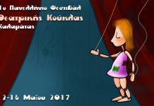 Ξεκινάει το Πανελλήνιο Φεστιβάλ Κουκλοθέατρου στην Καλαμάτα