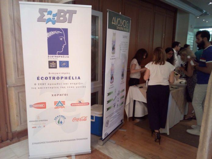 Στην τελική ευθεία ο διαγωνισμός καινοτόμων προϊόντων διατροφής «Ecotrophelia 2018»