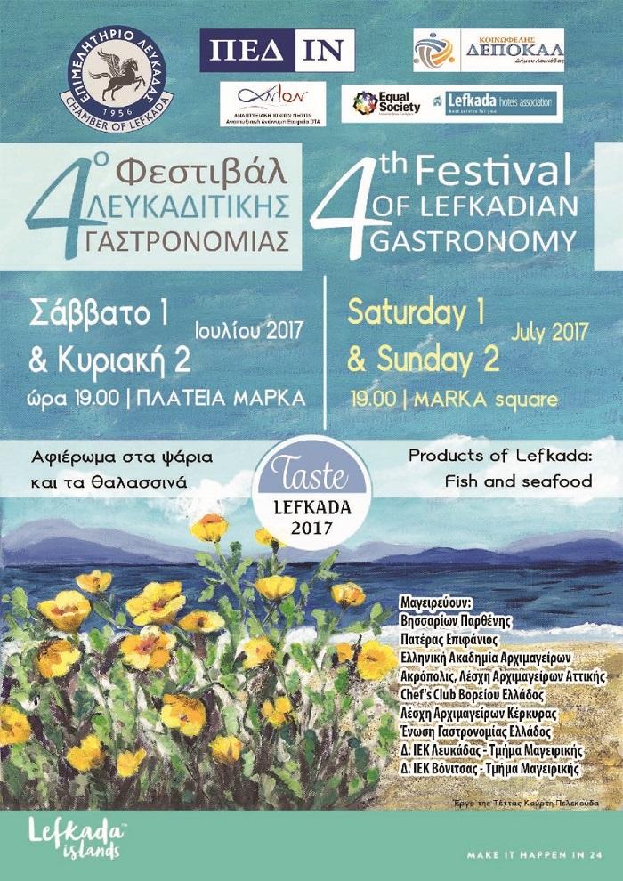 Έρχεται το 4ο Φεστιβάλ Λευκαδίτικης Γαστρονομίας