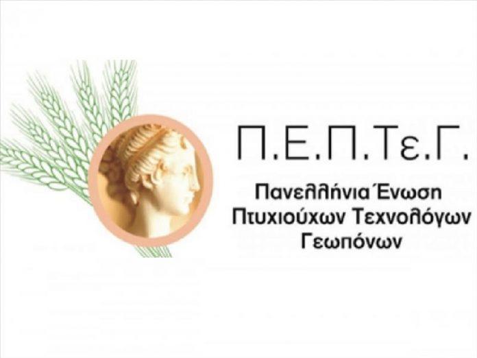 ΠΕΠΤΕΓ Ευβοίας: Παρέμβαση των Γεωπόνων ΤΕ στην ημερίδα του ΥΠΑΑΤ στη Χαλκίδα