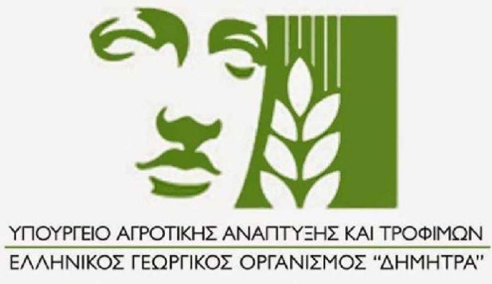 Πλήρης επιβεβαίωση του ρεπορτάζ του «ΥΧ» για τα πρόστιμα σε γάλα και κρέας ΕΛΓΟ – ΔΗΜΗΤΡΑ: «κάποιοι ενοχλούνται με την επιβολή ποινών»