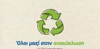 «Μήνυμα ανακύκλωσης» από την COSMOTE