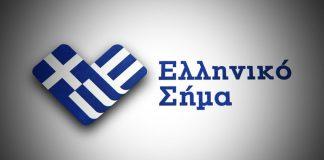Σύντομα το Ελληνικό Σήμα για προϊόντα αγροδιατροφής