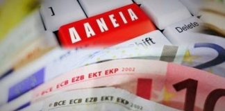 ΣΑΣΟΕΕ: Να αλλάξει άμεσα το πλαίσιο που αφορά στα κόκκινα δάνεια των αγροτών