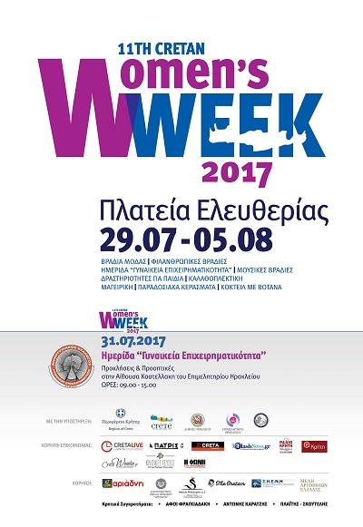 Έρχεται η 11η έκθεση Cretan Women's Week 2017
