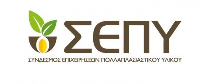 Με καινούργιο όνομα και λογότυπο η Ένωση Ελλήνων Παραγωγών και Εμπόρων Σπόρων