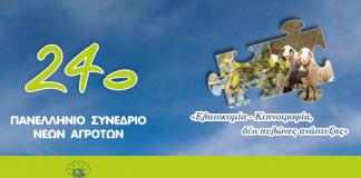 neoi-agrotes-sinedrio