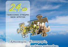 Στις 7 Σεπτεμβρίου ξεκινά στα Χανιά το 24ο συνέδριο νέων Αγροτών