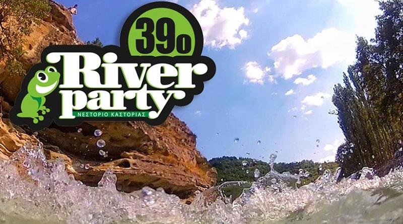Στο Νεστόριο Καστοριάς το 39ο River Party γράφει ιστορία! (Πρόγραμμα)
