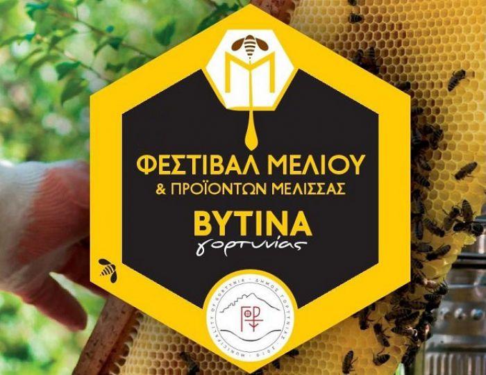 Μην χάσετε το 5ο Φεστιβάλ μελιού και προϊόντων μέλισσας στη Βυτίνα