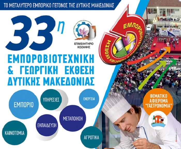 Η 33η Εμποροβιοτεχνική και Γεωργική Έκθεση Δυτικής Μακεδονίας 7-11/10