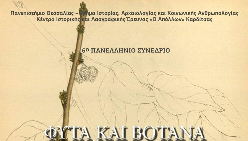 6ο Πανελλήνιο Συνέδριο με θέμα «Φυτά και Βότανα στον Λαϊκό Πολιτισμό και την Επιστήμη»