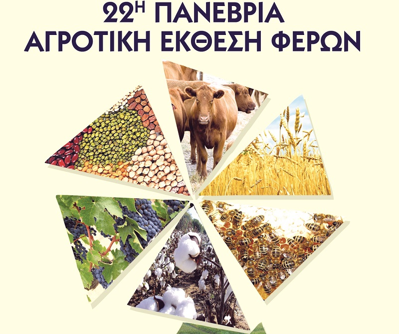 Έρχεται η 22η Πανέβρια Αγροτική Έκθεση Φερών