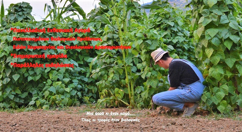 Η καρδιά της οικολογίας χτυπάει στην Καρδίτσα – 17η Οικολογική Γιορτή