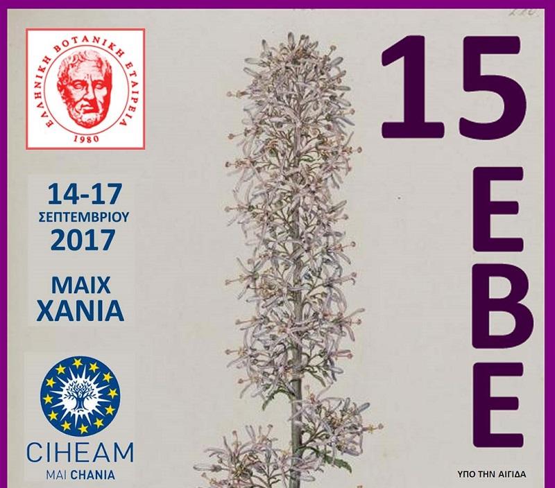 ΠΕ Κρήτης: Ξεκινάει το15ο Πανελλήνιο Επιστημονικό Συνέδριο της Ελληνικής Βοτανικής Εταιρείας στα Χανιά