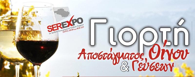 Μοναδικά αρώματα και γεύσεις στη SER-EXPO 2017 από τις 29/9