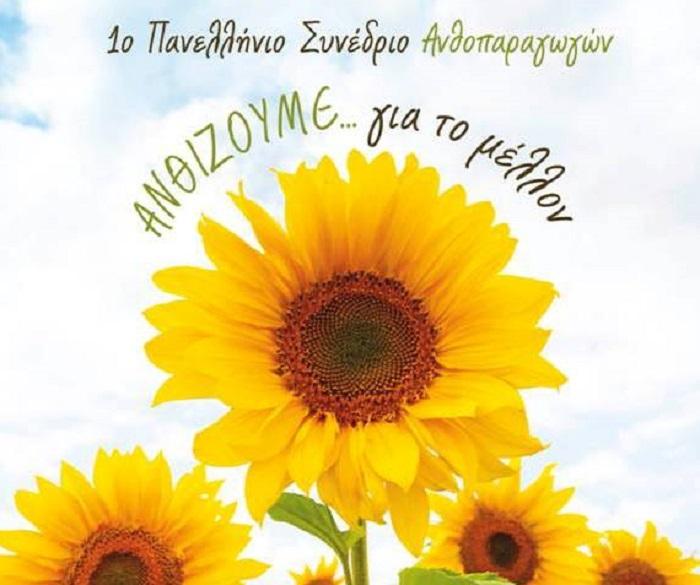 Συνέδριο Ελλήνων Ανθοπαραγωγών στις 11 Οκτωβρίου