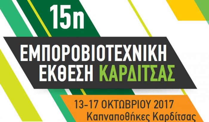 Τον Οκτώβριο η 15η Εμποροβιοτεχνική Έκθεση Καρδίτσας