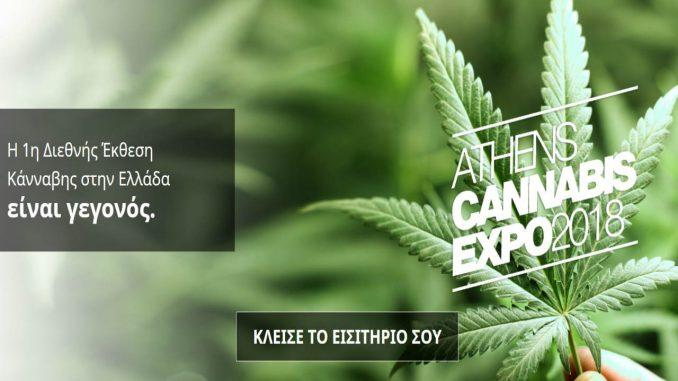 Η 1η Διεθνής Έκθεση Κάνναβης στην Ελλάδα είναι γεγονός!